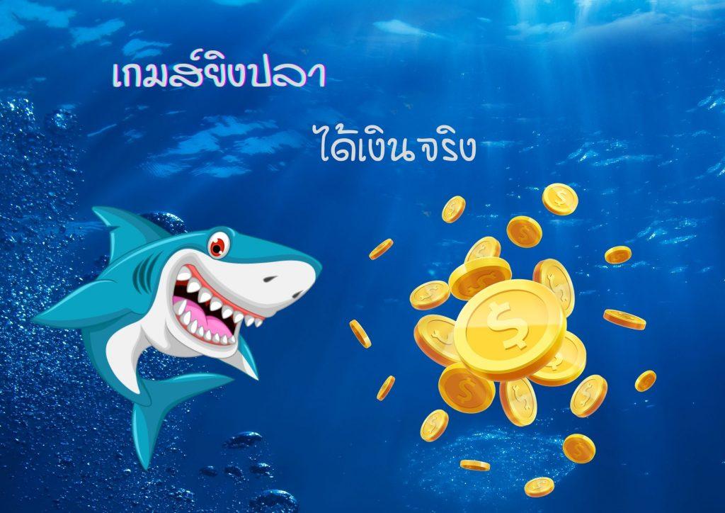 เกมส์ยิงปลา 2021